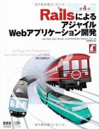Rails ni yoru Ajairu Web apurikēshon kaihatsu = The Pragmatic programmers : Agile web development with rails